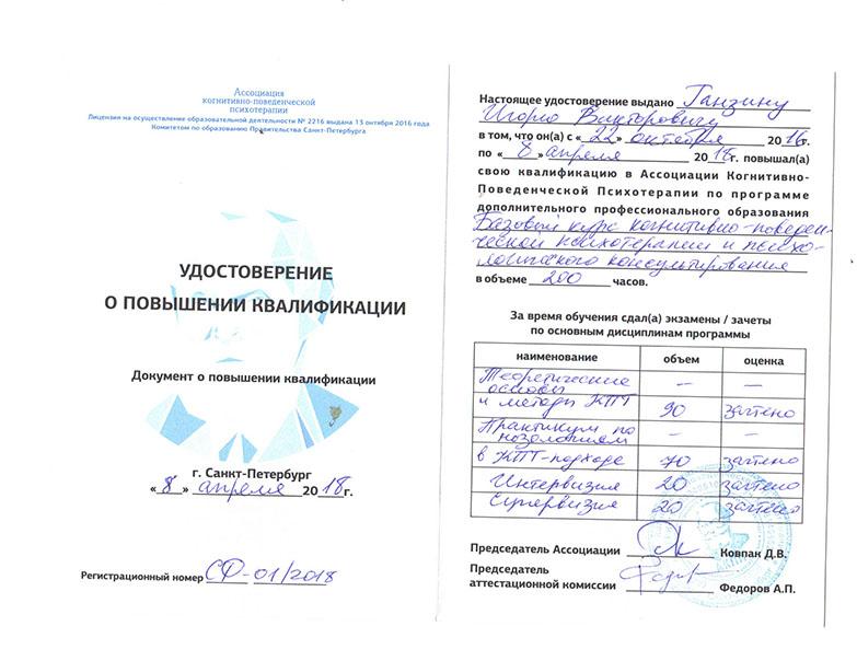удостоверение КПТ 1