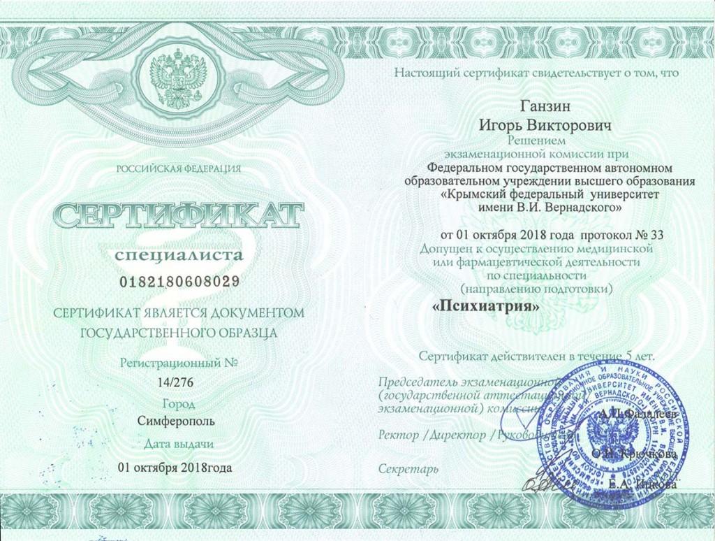 sertificate-of-specialist